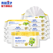 Frog Prince wipes pouch with portable 10 packs with lid baby special fart baby newborn wet wipes
