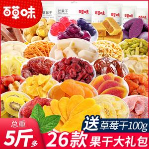 百草味水果干大礼包送女生孕妇零食混合装吃的芒果干散装组合一箱