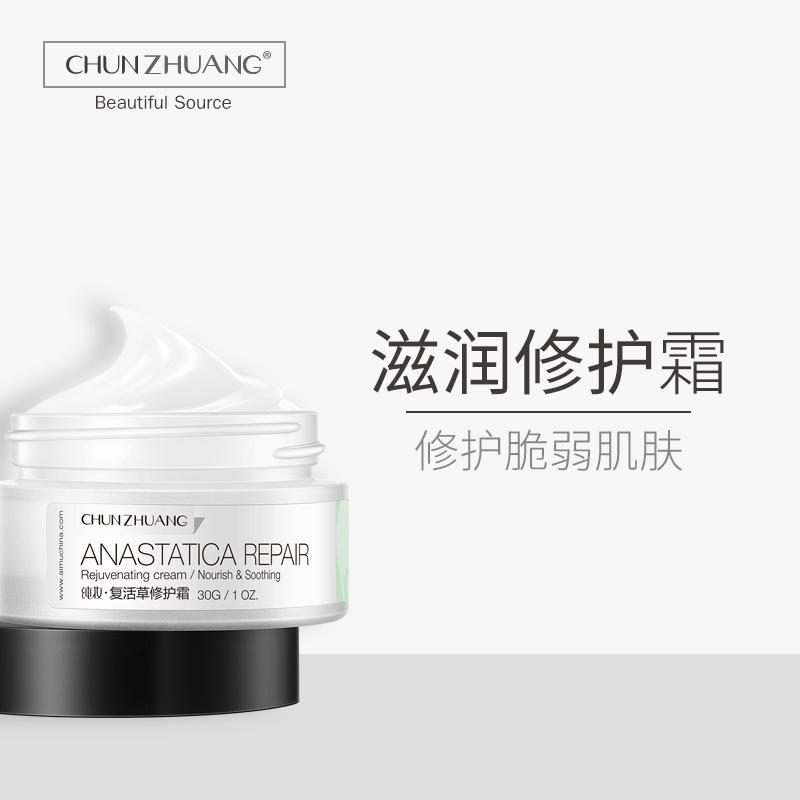 纯妆复活草舒缓修护霜呵护肌肤滋养柔软细嫩精华面霜