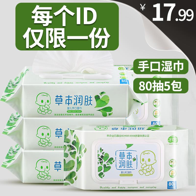 新生婴幼儿童湿巾手口屁专用宝宝带盖湿巾纸80抽5包批发100湿纸巾