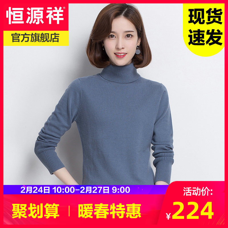 Hengyuan Xiang woolen sweater high collar Pullover knitted sweater