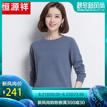 Hengyuanxiang sweater women's autumn and winter slim round neck sweater pure color hooded bottoming sweater female 2019 new
