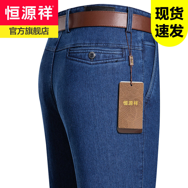 Hengyuanxiang jeans men's loose spring new middle-aged elastic large size straight tube men's pants middle-aged and old dad's pants
