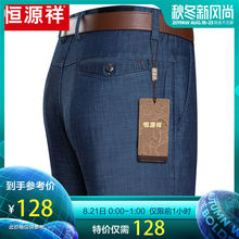 Hengyuan Xiangxiang Jeans Men's Loose Summer Thin Middle-aged Elastic Large Size Straight Cylinder Men's Trousers Middle-aged and Old Dad's Trousers