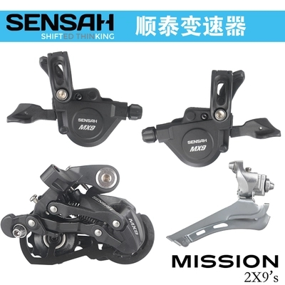[delivery chain] Shuntai sensah flat handle mission highway 2x9s speed change kit 9-speed short leg back pull