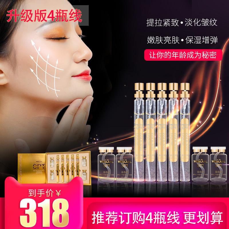 WMAN/活美CPT黄金线雕面部护理套装护肤品补水保湿淡化细纹精华液