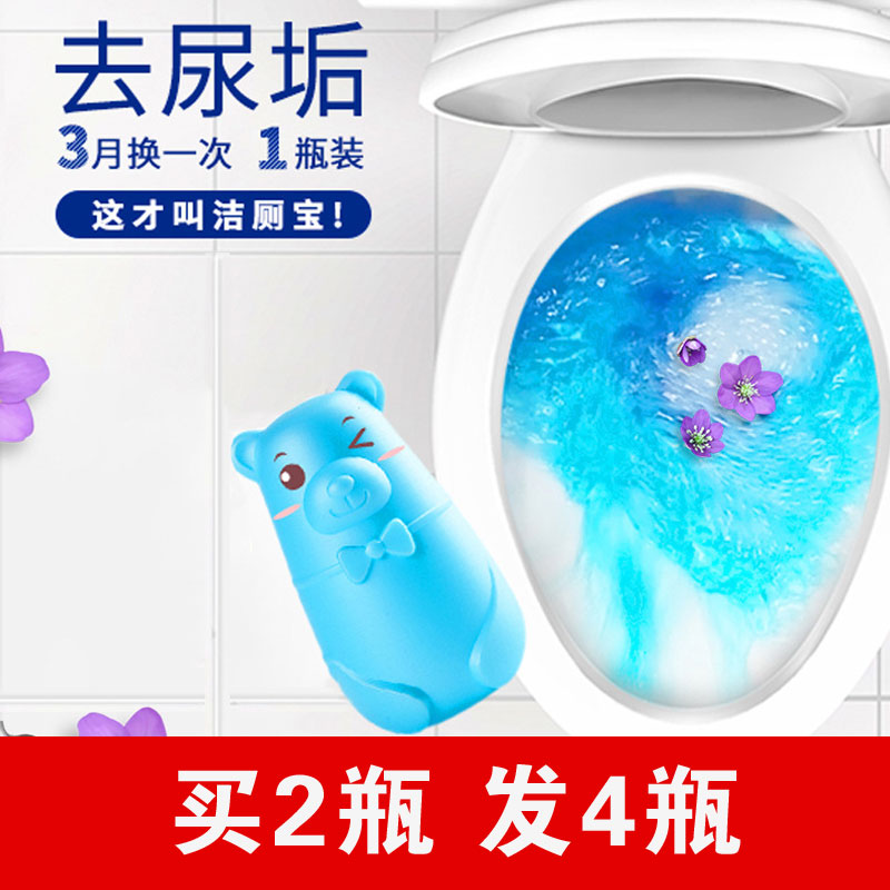 Blue bubble bear toilet cleaner toilet deodorization artifact to remove peculiar smell household fragrance toilet cleaning Procter & Gamble toilet spirit