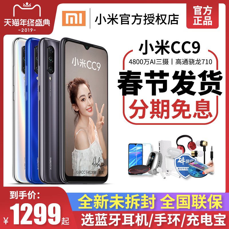 选送电源手环蓝牙Xiaomi/小米CC9 4800万像素全网通4G拍照智能小米官方旗舰店官网正品cc9e手机pro米9