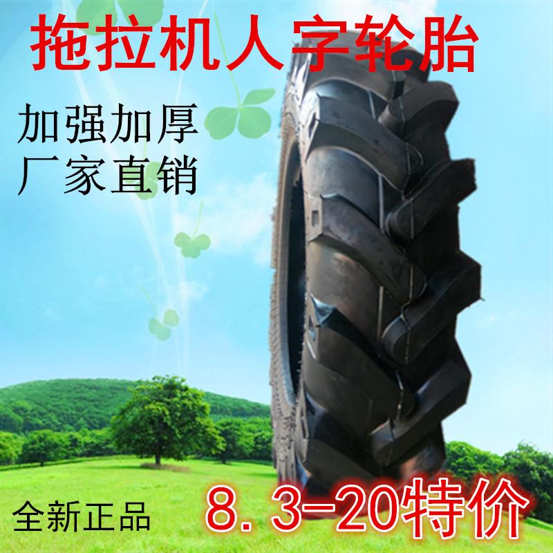 拖拉机人字农用轮胎550 600 650 8.3 9.5 18.4-12 16 17 20 24 30