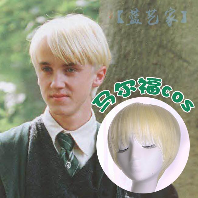 ハリーポッターラコマルフォードのかつら金髪のかつら男コスプレ偽毛の少量の現物