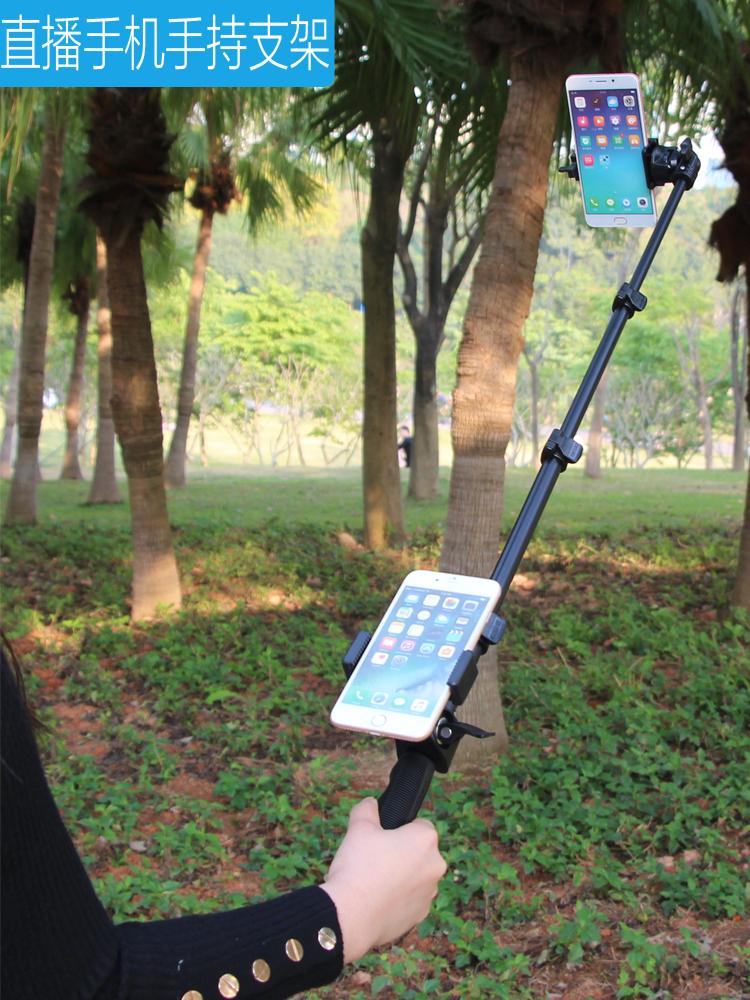 手持自拍杆拍摄稳固多机位伸缩杆三脚支架快手便携户外手机直播杆