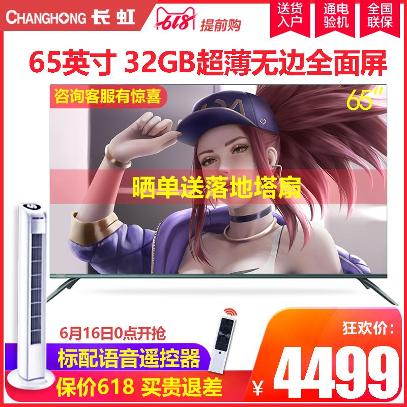 Changhong/长虹65A8U 65英寸4k高清超薄智能语音WIFI液晶电视机55