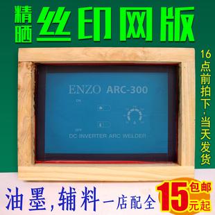 印花板Logo模板定制油墨网板diy套装 丝印网版 制作丝网印印刷制版