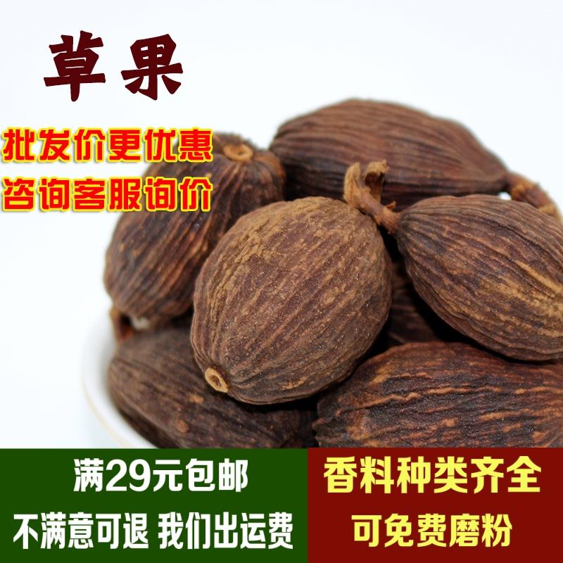 草果50g 香料调料大全  川菜调料烧菜炖肉火锅卤料