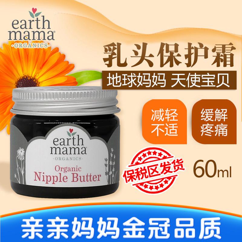 美国地球妈妈EarthMama乳头黄油保护霜 孕妇哺乳期护乳霜皲裂HX