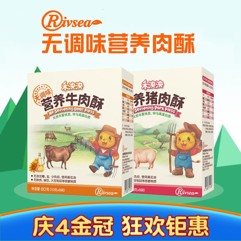 禾 泱泱 раздел RIVSEA2 на младенца Мясо хрустящего мяса Тонгфу детские Свинина Мука Свинина Фласс Сосна Малыш Закуски