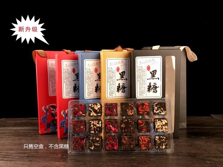 云南古法黑糖块姜茶18包邮包装盒限9000张券
