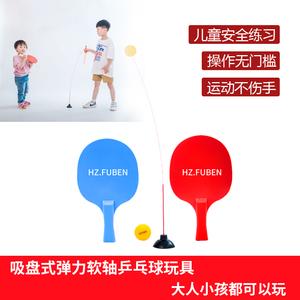 领20元券购买吸盘式弹力软轴乒乓球训练器 乒乓球儿童玩具单人练家用