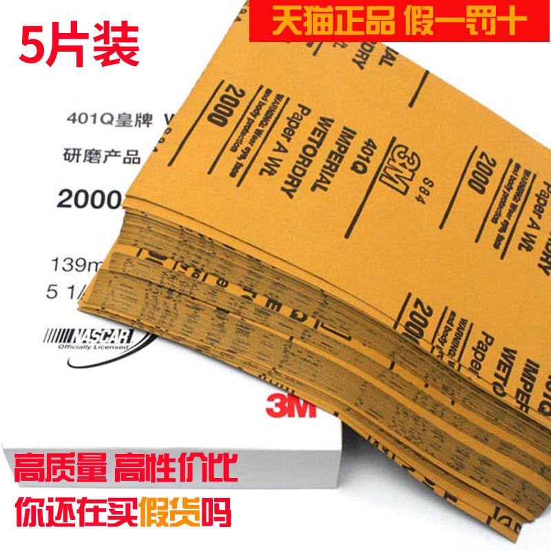 正品3M细砂纸2000目号水砂纸打磨抛光汽车用补漆美容水沙纸五片装