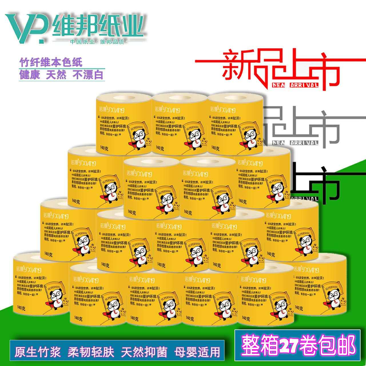 维邦卫生纸卷纸家用家庭装竹浆原生浆婴儿本色原木整箱27卷包邮