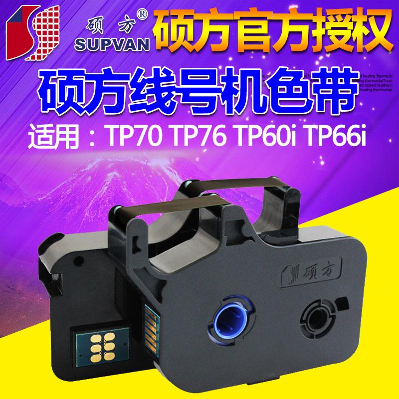 硕方线号机TP60i66i色带TP-R100B硕方TP70 76线号机色带TP-R1002B