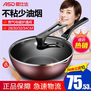 特爱仕达不粘炒锅家用煤燃气灶专用电磁炉适用炒菜锅大小1-2-5人