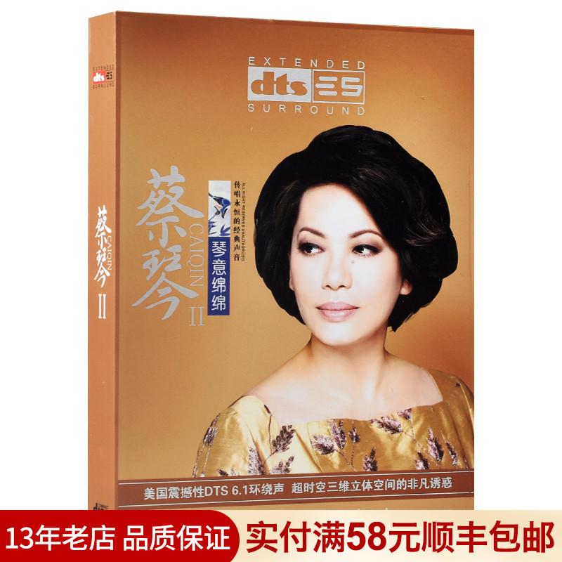 正版蔡琴cd dts 5.1/6.1多声道汽车载cd无损音乐环绕声光盘碟片