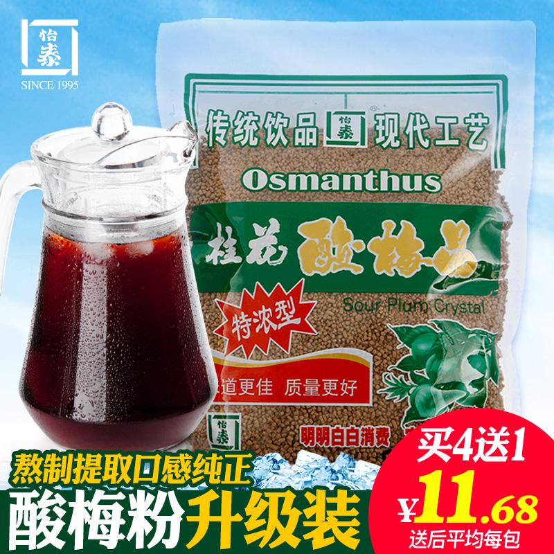 怡泰桂花酸梅粉晶酸梅汤汁粉商用原材料包梅子粉果汁粉冲饮料速溶