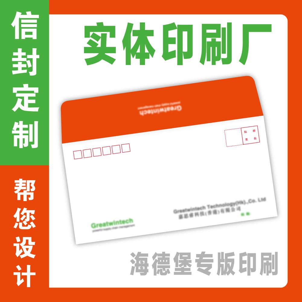 Envelope customized printable logo customized printing design Chinese Western express VAT envelope wage bag making gilded UV kraft paper customized high grade customized window No.9 No.6 No.5