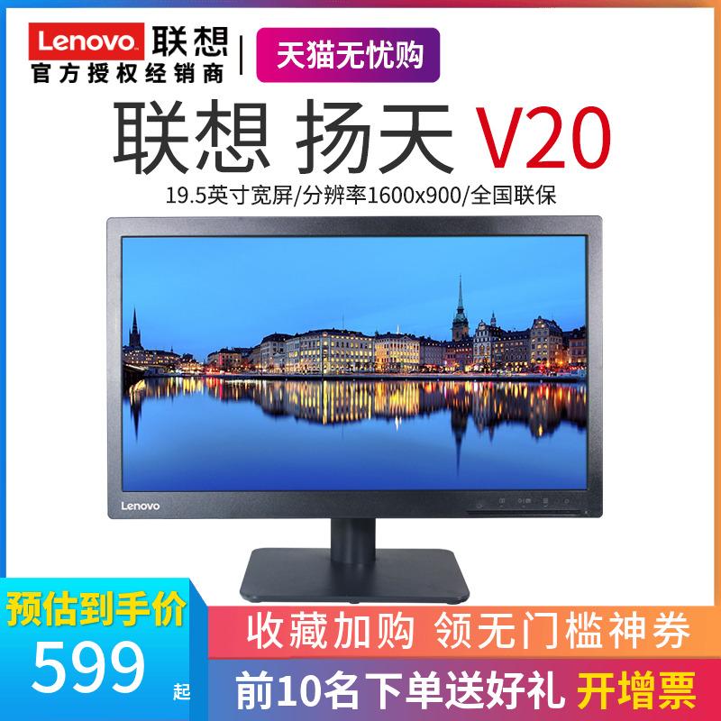 限10000张券联想扬天商用V20 19.5英寸 21.5英寸 23.8英寸LED宽屏液晶显示器