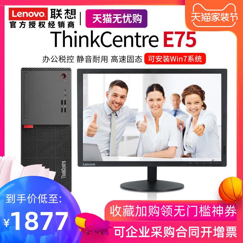 联想ThinkCentre E75 E96 E95 E76S G3930 G4560 i3 i5 i7 M920T 固态商用办公税工控台式机电脑主机整机全套