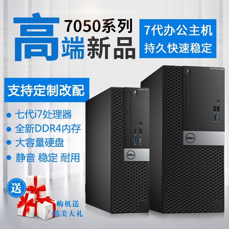 DELL Optiplex 7050 7060 MT SFF i7-7700 i7-8700六核独显固态小主机箱整机全套商用办公家用HTPC台式机电脑