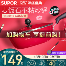 Fried rice cooker, home cooking, electromagnetic oven, gas cooker, special frying and dual-purpose pan.