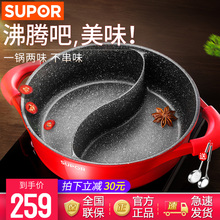 Supol hot pot, mandarin duck pot, induction cooker, special hot pot, maifanshi, household pot, shampoo mutton, 4 people 6