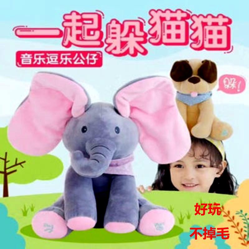 哄娃神器玩具躲猫猫大象毛绒抖音同款娃娃捉迷藏小象公仔可爱女孩
