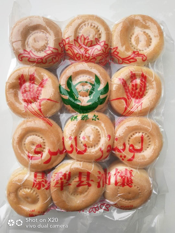 新疆特产尉犁县特色小油馕馕饼维吾尔食品1150g 24个装全国包邮