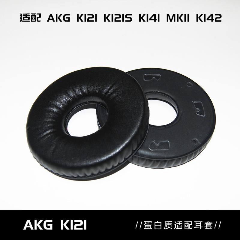 爱科技AKG K121 K121S K141 MK II K142海绵套适配耳机套耳罩配件