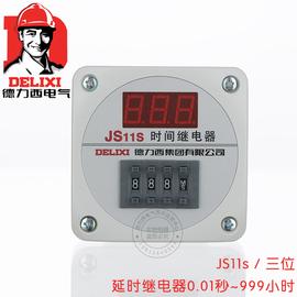 德力西时间继电器数显式JS11S 0.01S-999H AC220V 380V 24V可调节图片