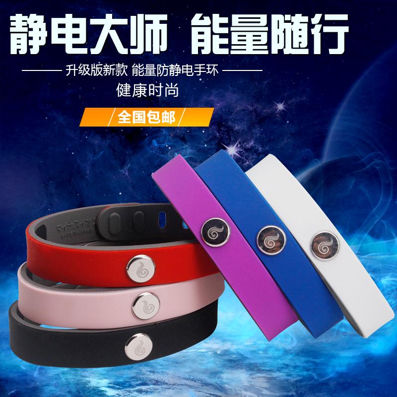 日本无绳有无线防静电手环平衡能量去静电环腕带消除人体静电男女
