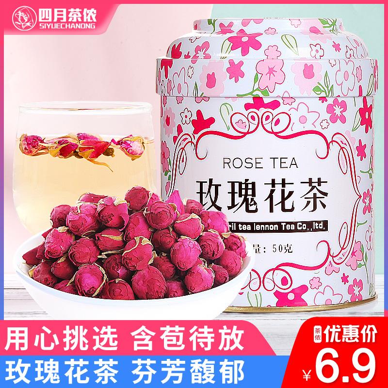 四月茶侬花草茶粉玫瑰玫瑰花茶玫瑰花蕾花茶叶-古劳茶(四月茶侬旗舰店仅售6.9元)