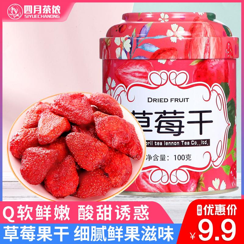 【买2送勺】四月茶侬 草莓干 整粒草莓脆果脯水果干 蜜饯果脯
