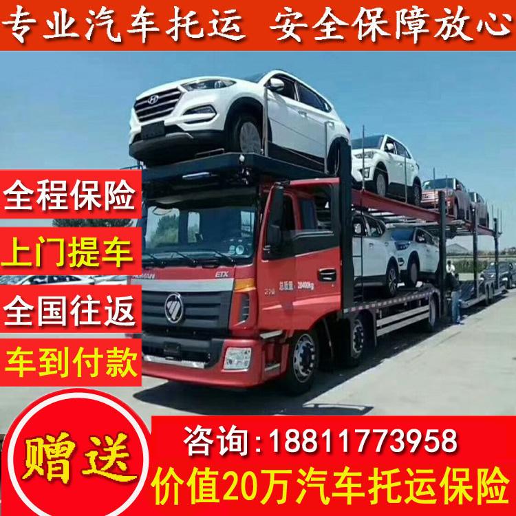 沈阳轿车托运到嘉兴-金华-义乌-台州-丽水汽车托运物流输