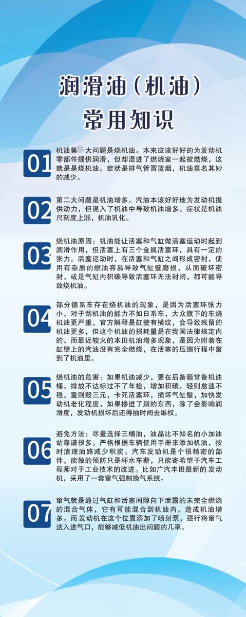 767汽车4S维修店保养知识润滑油机油常用知识1317海报印制6-4