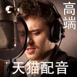 配音告录音制作服务男声英语专题录制歌曲MV录制等
