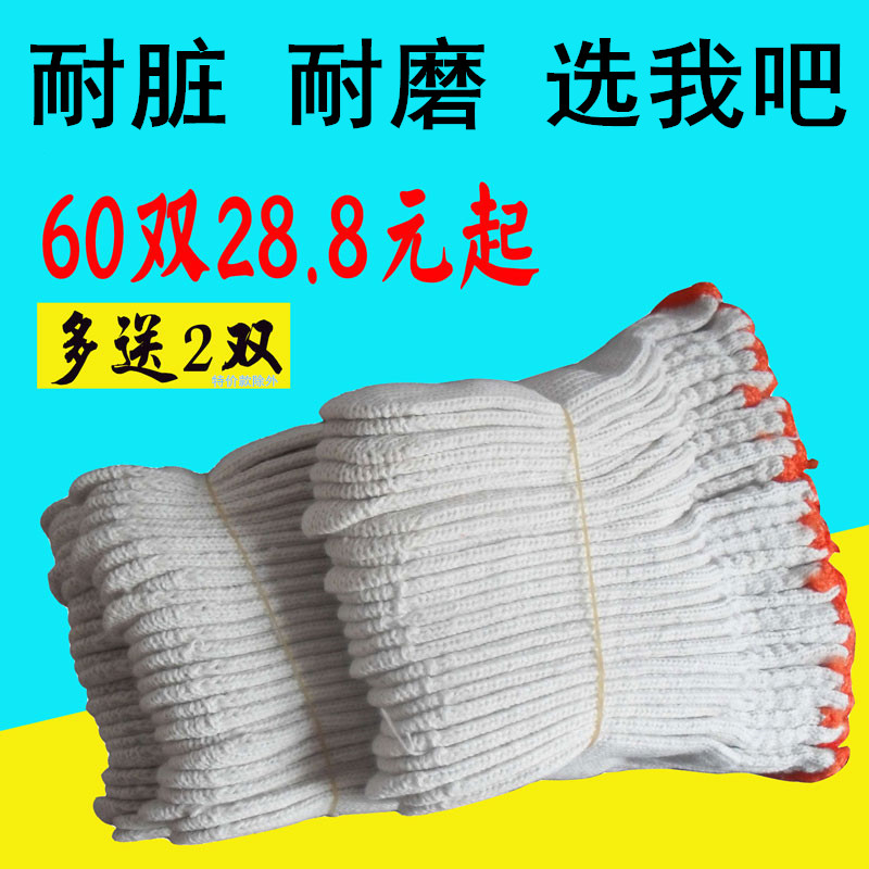 Pure cotton wear-resistant labor protection gloves white work labor auto repair thickened cotton thread durable male and female protection