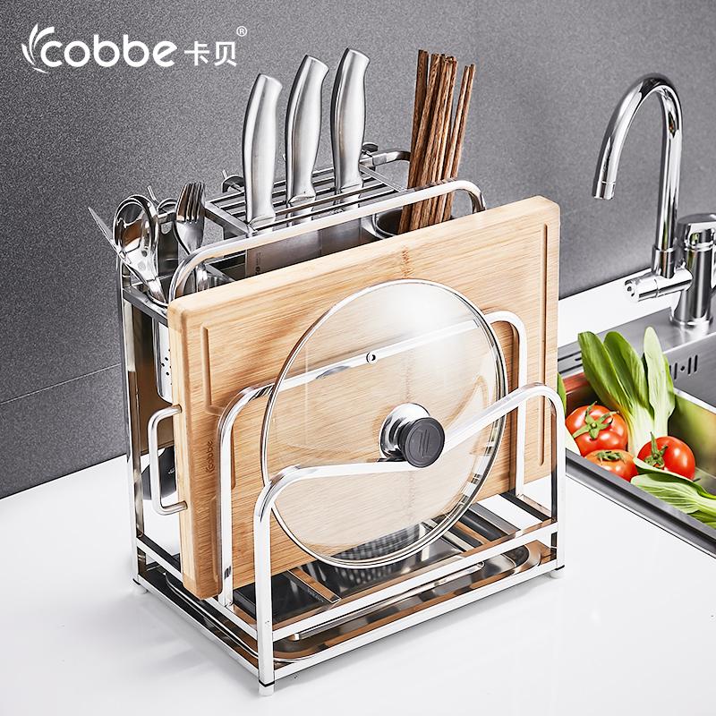 卡贝 304不锈钢厨房置物架用品菜板砧板架刀具收纳架刀座刀架架子