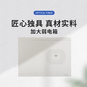 光纤暗装家用智能布线大号入户箱