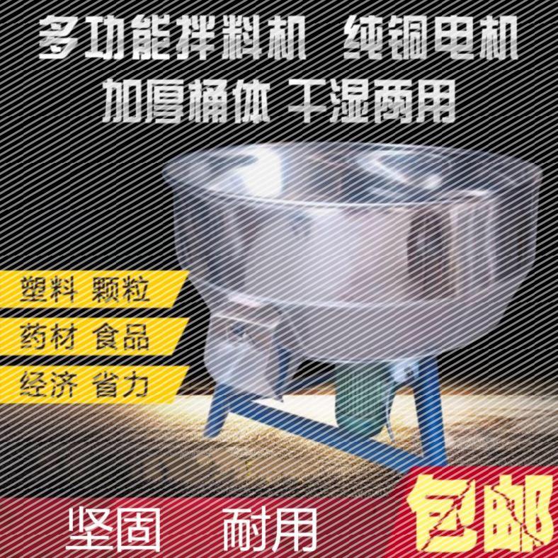 。商用饲料机械颗粒机电机多功能加工一体机配件揉面机-饲料颗粒机(简普旗舰店仅售1079.02元)