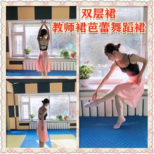 成人女舞蹈练功服装教师中长款丝带双层雪纺纱裙民族芭蕾舞一片裙