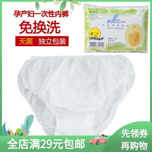 康洁仕孕妇一次性做月子用品产褥裤